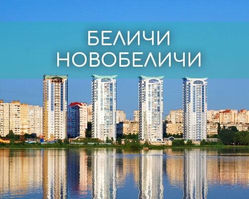 Утеплення фасадів Біличі та Новобіличі