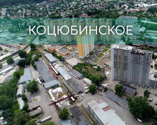 Утеплення фасадів Коцюбинське