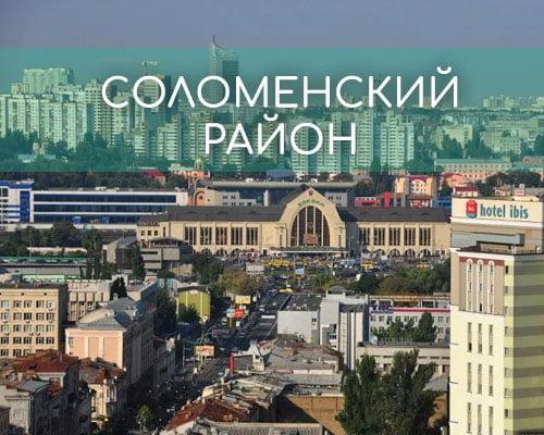 Утеплення фасадів Солом'янський район