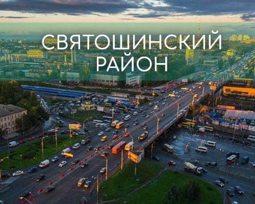 святошинский район