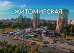 Житомирская