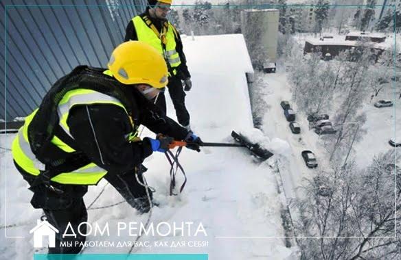 Очистка крыши от снега наледи