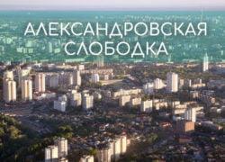 Александровская слободка