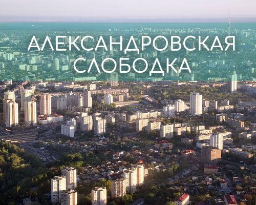 Утеплення фасадів Олександрівська слобідка
