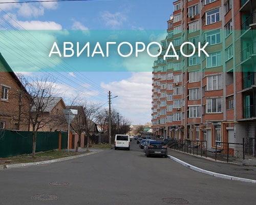 Утеплення фасадів Авіамістечко