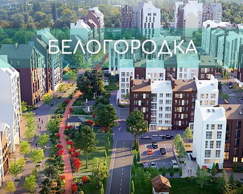 Утеплення фасадів Білогородка