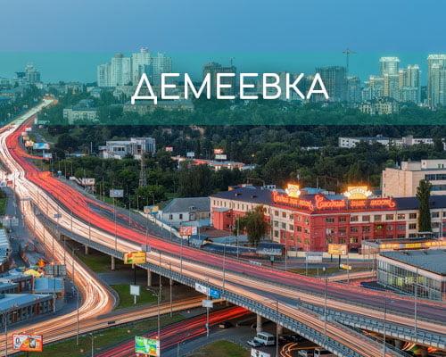 Утеплення фасадів Деміївка