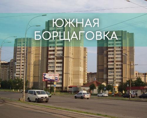 Южная Борщаговка