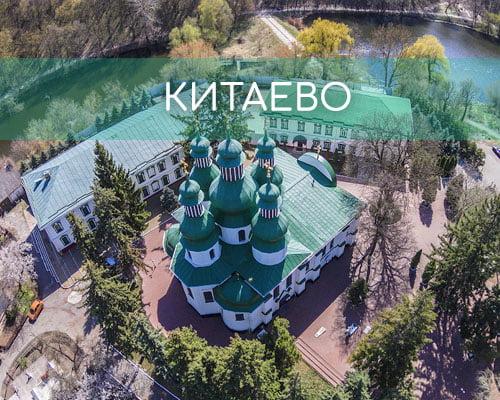 Утеплення фасадів Китаєво