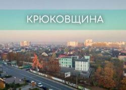 Крюковщина
