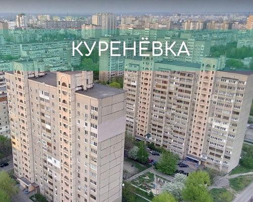 Утеплення фасадів Куренівка