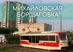 Михайловская Борщаговка