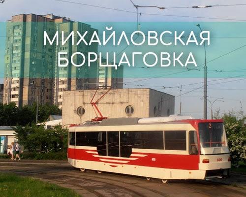 Утеплення фасадів Михайлівська Борщагівка