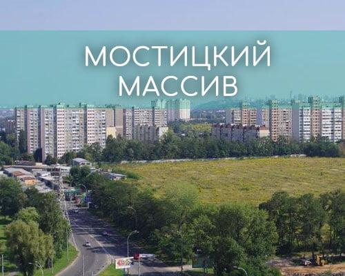 Утеплення фасадів Мостицький масив