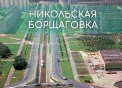 Никольская Борщаговка