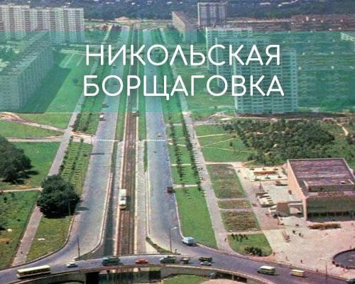 Утеплення фасадів Микільська Борщагівка