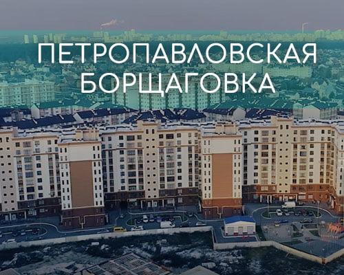 Петропавловская Борщаговка