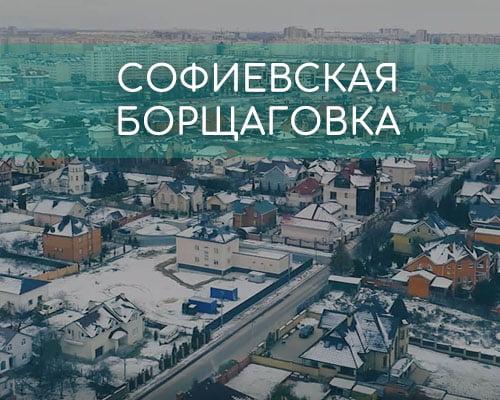 Утеплення фасадів Софіївська Борщагівка