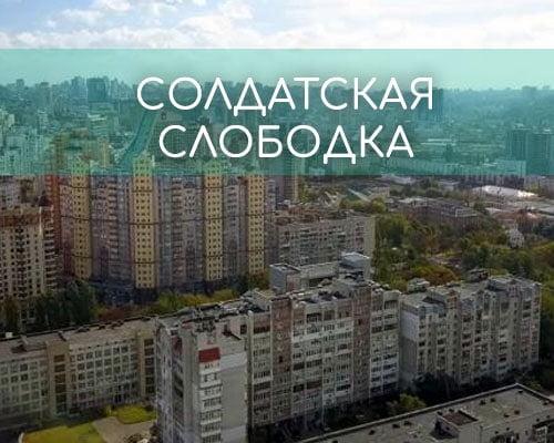 Утеплення фасадів Солдатська слобідка