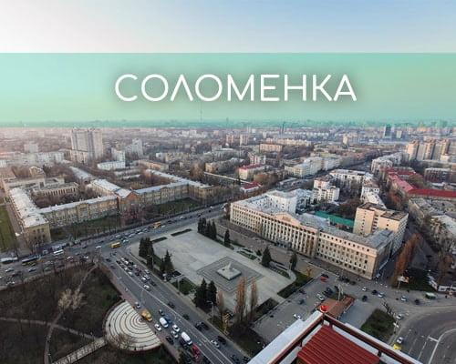 Утеплення фасадів Солом'янка