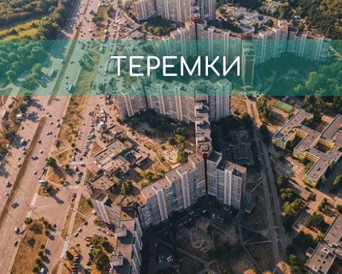 Утеплення фасадів Теремки