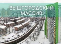 Вышгородский массив