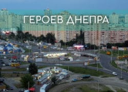 Героев Днепра