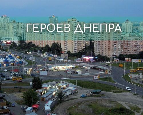 Утеплення фасадів Героїв Дніпра