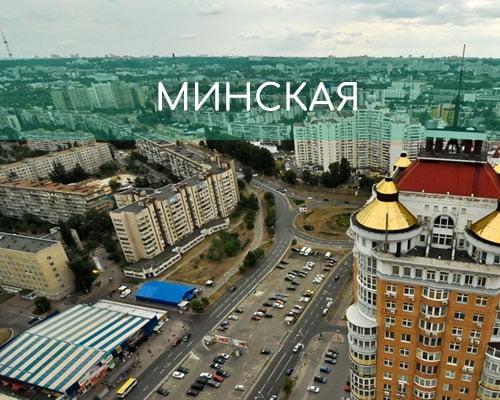 Минская
