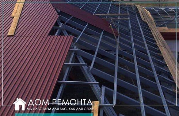 Монтаж крыши из профнастила